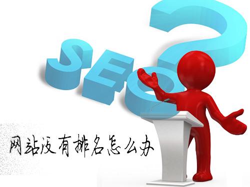做好网站内容是进行关键词排名优化的重要工作