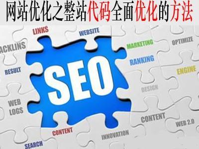 辽宁网站优化的网站代码和标签优化