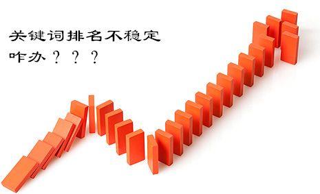 安徽seo关键词排名上不去怎么办?
