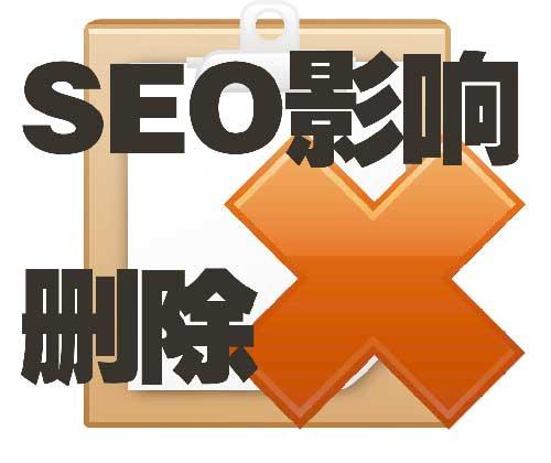 删除已经收录的网站文章会影响网站SEO排名吗?