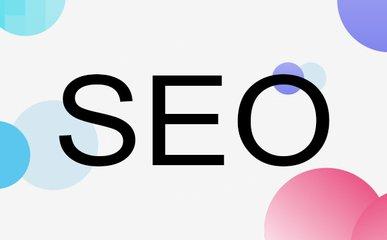 新网站如何通过快速获取排名的SEO秘诀解析